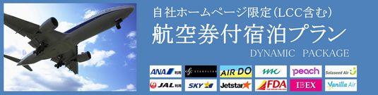 kagoshima_airporthotel